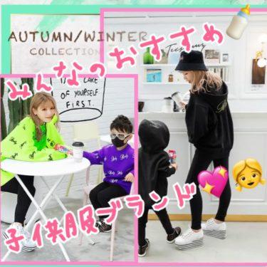 みんなのおすすめ子供服ブランド回答一覧♡プレゼントって悩むよね〜(。・ω・。)