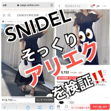 【完全検証】アリエク(Aliexpress)で売っているスナイデル(SNIDEL)風の服って本物?それともパクリ?コピー品?