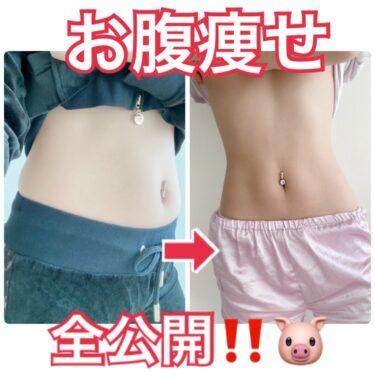 【コルセットでお腹痩せ】私流ダイエットのモチベーションの保ち方を全公開( ´∀`)